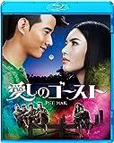 愛しのゴースト[Blu-ray/ブルーレイ]