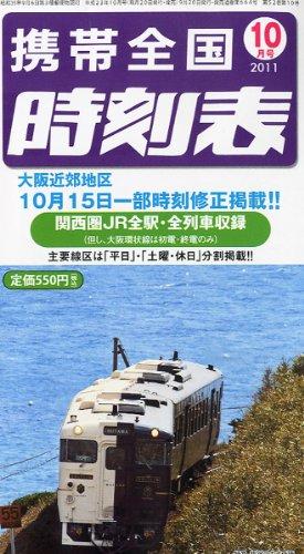 携帯全国時刻表 2011年 10月号 [雑誌]