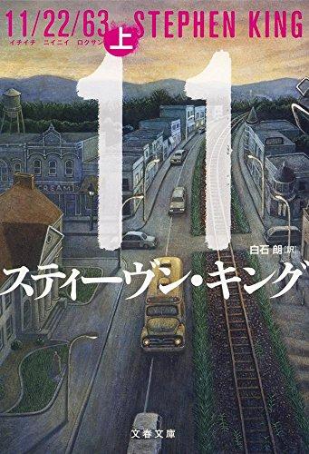 11/22/63(文藝春秋)