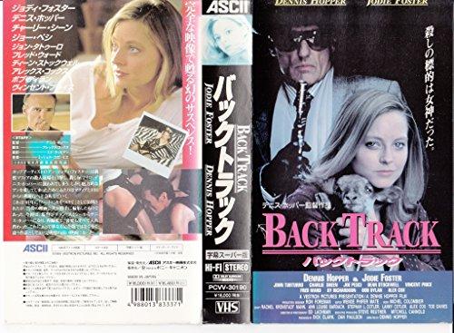 バックトラック(字幕スーパー版) [VHS]