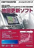 カロッツェリア(パイオニア) カーナビ 地図更新ソフト2019 HDD楽ナビマップTypeIII Vol.12・DVDROM更新版 CNDV-R31200H