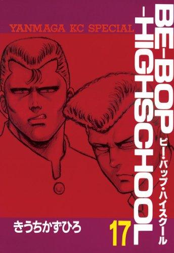 BE?BOP?HIGHSCHOOL(17) (ヤングマガジンコミックス)
