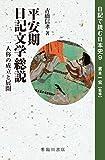 平安期日記文学総説 一人称の成立と展開 (日記で読む日本史)
