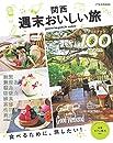 関西 週末おいしい旅 (JTBのMOOK)