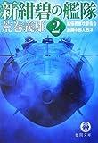 新紺碧の艦隊〈2〉南極要塞攻撃指令・激闘中部大西洋 (徳間文庫)