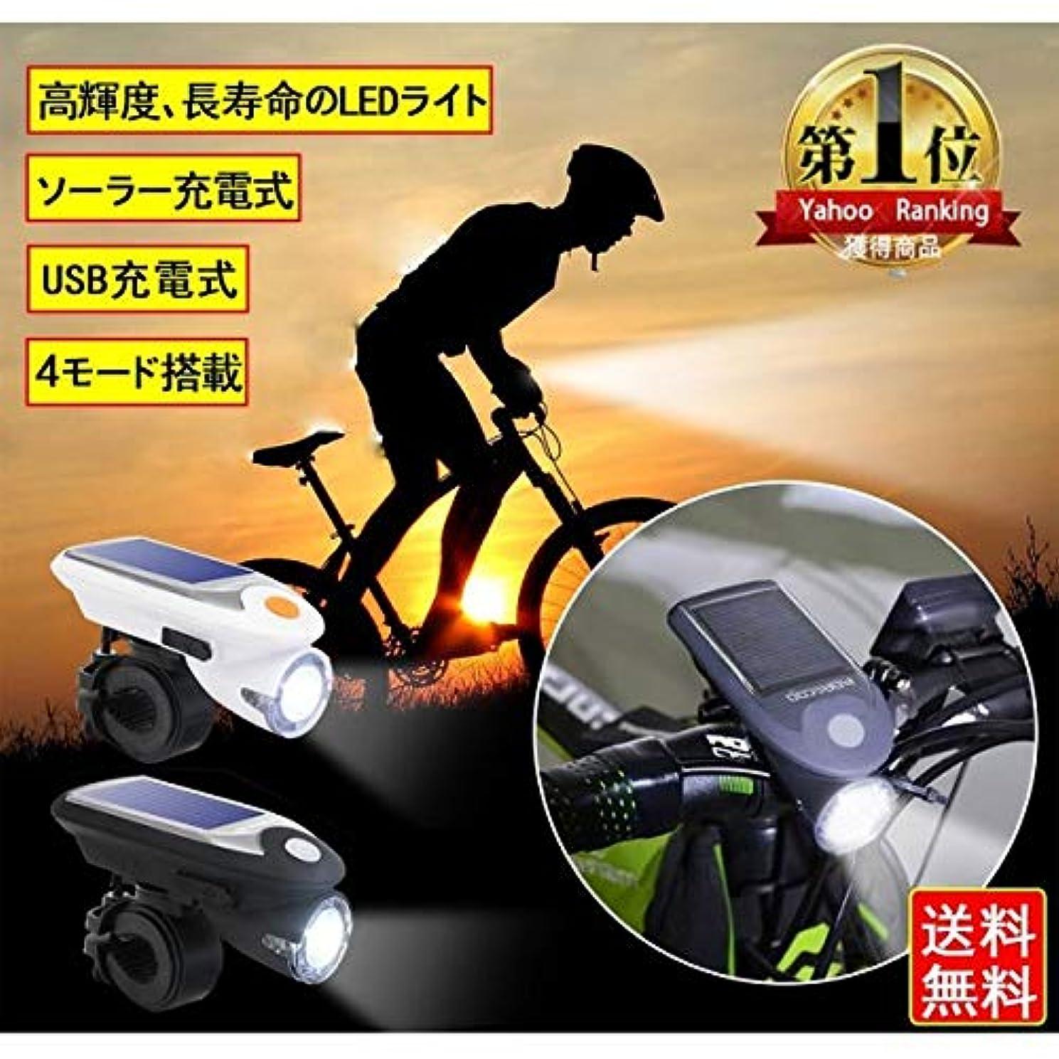 崇拝します汚いお互い自転車 ライト LED ライト ソーラー 自転車LEDライト 自転車ライト USB充電式 ソーラー充電 4モード搭載 高輝度 防水仕様 取り付け簡単
