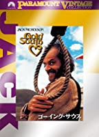 ゴーイング・サウス [DVD]