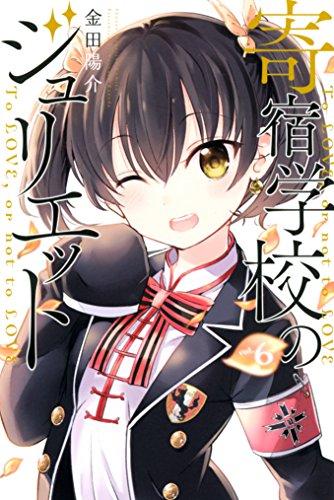 寄宿学校のジュリエット(6) (週刊少年マガジンコミックス)