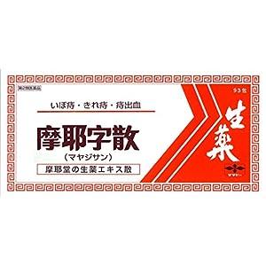 【第2類医薬品】摩耶字散 93包