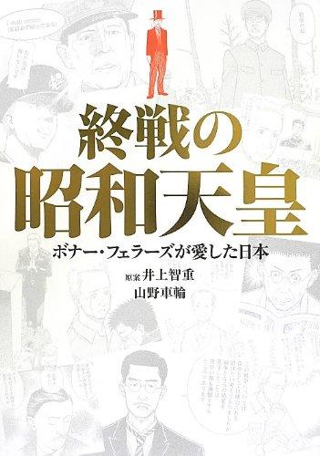 終戦の昭和天皇 ボナー・フェラーズが愛した日本の詳細を見る