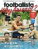 月刊フットボリスタ 2015年11月号の画像