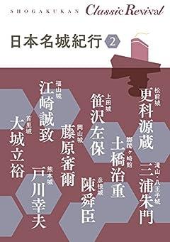 日本名城紀行 2 (SHOGAKUKAN Classic Revival)