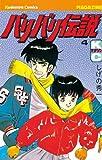 バリバリ伝説(4) (講談社コミックス (955))