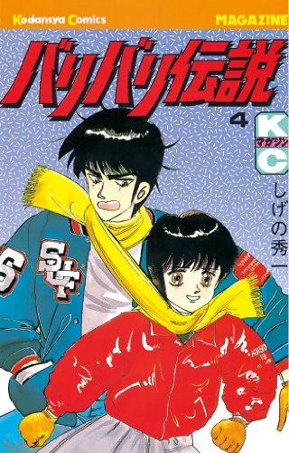 バリバリ伝説(4) (週刊少年マガジンコミックス)