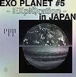 EXO PLANET #5 - EXplOration - in JAPAN(初回生産限定盤)[AVBK-79667/8][DVD]