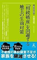 「相続破産」を回避する 地主の生前対策 (経営者新書)