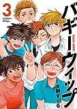 バギーウィップ(3) (アフタヌーンコミックス)