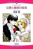 公爵と薔薇の姫君 (ハーモニィコミックス)