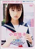 小倉優子の片思いグラフティ [DVD]