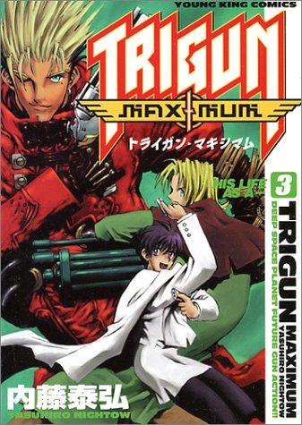 トライガンマキシマム (3) (YKコミックス (948))の詳細を見る