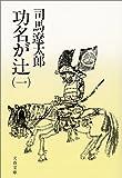 功名が辻 (1) (文春文庫)