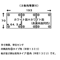 パネルタイプ風呂ふたマイパネル(抗菌・防カビ)奥行き70cm×幅193cm(幅均等3枚割)ホワイト面×ホワイト面(B角)