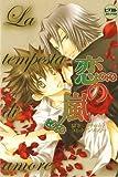 La tempesta di amore ~恋の嵐~ (ピクト・コミックス)