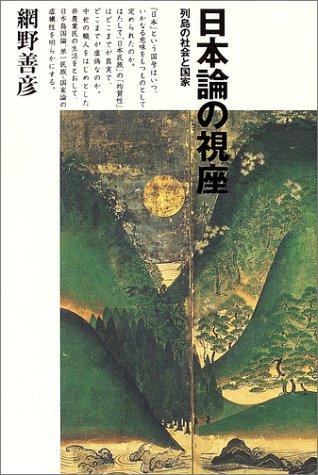 日本論の視座―列島の社会と国家の詳細を見る