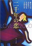 二千年の恋 (角川文庫)