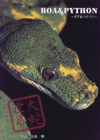 大蛇世界―ボア&パイソン