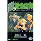 鋼の錬金術師 (6) (ガンガンコミックス)