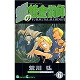 鋼の錬金術師(6) (ガンガンコミックス)