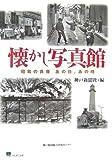 懐かし写真館―昭和の兵庫 あの日、あの時 (のじぎく文庫) 画像