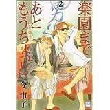 楽園まであともうちょっと 2 (花音コミックス)