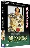 歌舞伎名撰 一谷嫩軍記 熊谷陣屋[DVD]