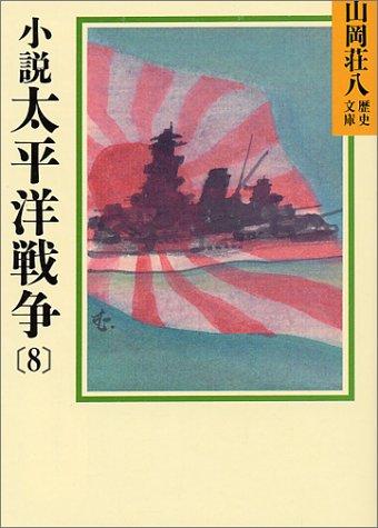 小説太平洋戦争(8) (山岡荘八歴史文庫)