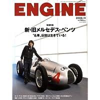 ENGINE (エンジン) 2008年 11月号 [雑誌]