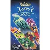 ファンタジア2000【日本語吹替版】 [VHS]