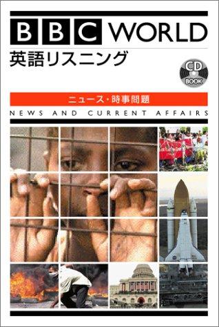 BBC World 英語リスニング ニュース・時事問題 (CD book)の詳細を見る