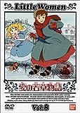 愛の若草物語(8) [DVD]