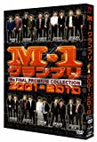 M-1グランプリ the FINAL PREMIUM COLLECTION 2001...[DVD]