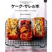 ケーク・サレの本 (マイライフシリーズ 743 特集版)