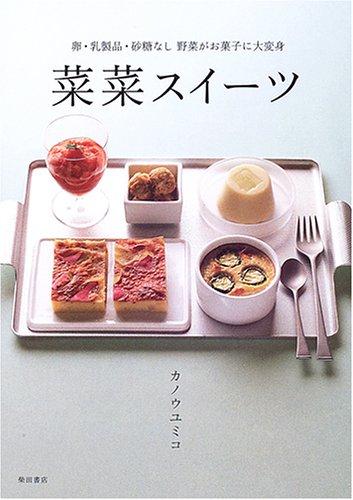 菜菜スイーツ—卵・乳製品・砂糖なし 野菜がお菓子に大変身
