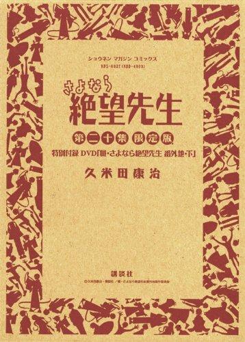 さよなら絶望先生 限定版 20巻 ([特装版コミック])