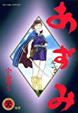 あずみ(29) (ビッグコミックス)