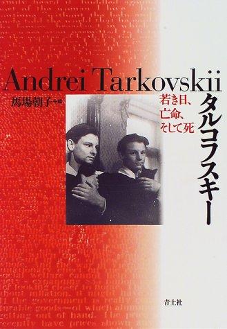 タルコフスキー―若き日、亡命、そして死の詳細を見る