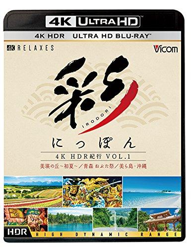彩(IRODORI)にっぽん 4K HDR 紀行 Vol.1 [Ultra HD Blu-ray]   美瑛の丘・初夏 青森ねぶた祭 美ら島・沖縄