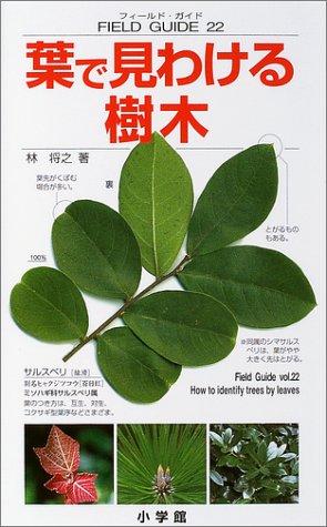 葉で見わける樹木 (フィールド・ガイド)