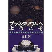 プラネタリウムへようこそ―星空を創る人々の知られざる世界