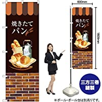 のぼり旗 焼きたてパン SNB-2924 (受注生産)